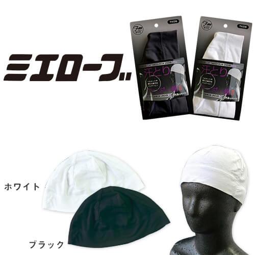 竹糸くん汗取りアンダー帽II 10個セット TK09 夏用 涼しい
