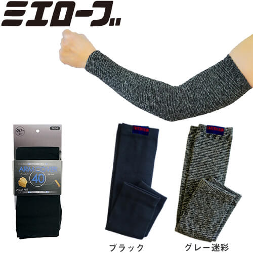 竹糸くんアームカバー 40cm 10双セット TK06 夏用 涼しい UV