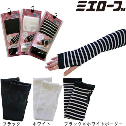 竹糸くん女性用アームカバー エアリー 10双セット TK15 夏用 涼しい UV