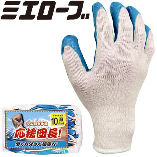 ゴム引き手袋 応援団長! 10双組×24セット 計240双 630 作業手袋