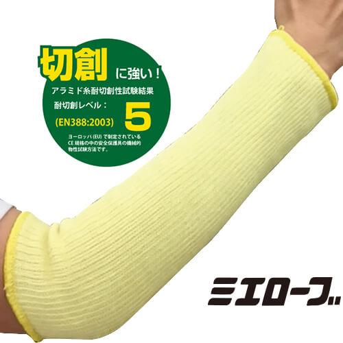 竹糸くん耐切創アームカバー 10双セット TK16 夏用 涼しい UV