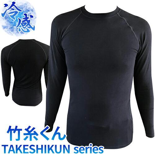竹糸くん長袖TシャツCoolisp TK18 夏用 涼しい クール