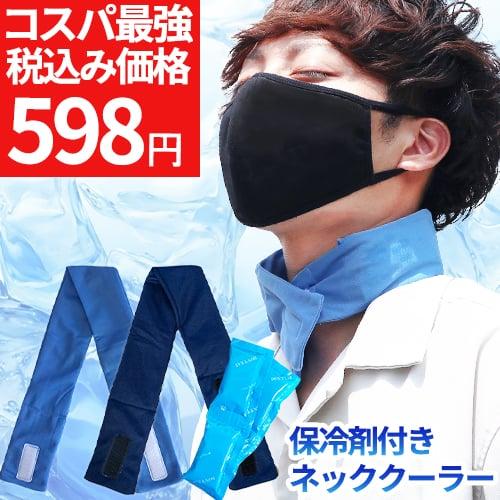 ネッククーラー 保冷剤付き首巻き クールマフラー 夏用 涼しい