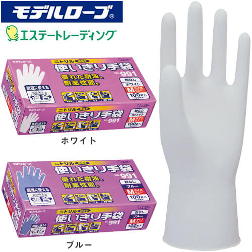 ニトリルモデル使い切り手袋 粉なし 箱入100枚 No.991 ニトリルゴム 粉なし