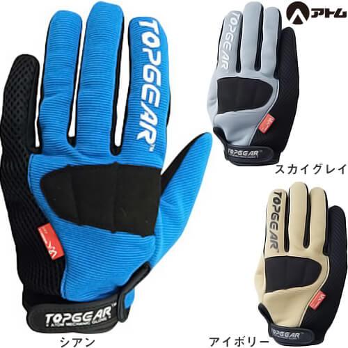 トップギア TG1-1、TG1-2、TG1-3 作業手袋