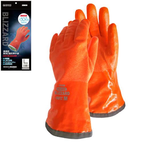 高視認耐油2重防寒手袋 HI-VIZブリザード 1403