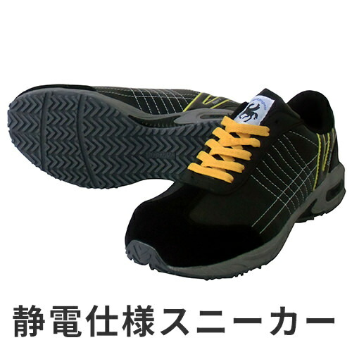 HyperV ハイパーV 静電 #211 紐靴 スニーカータイプ