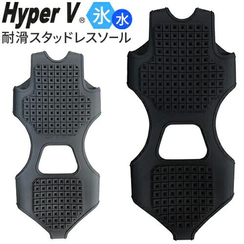 ハイパーV 氷雪用 スタッドレスソール 日本製 SS-02 オプション品 別売り