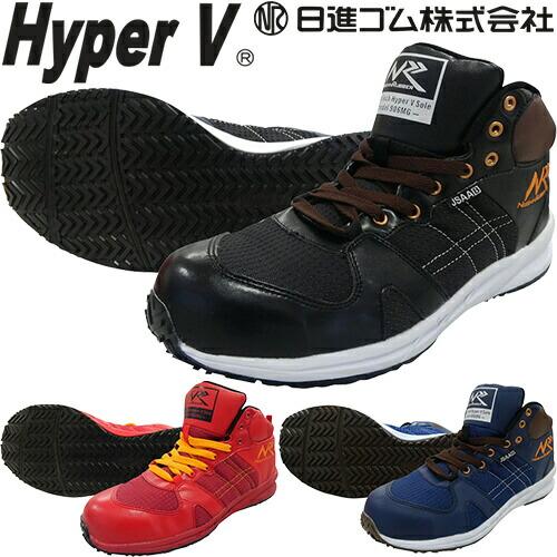 ハイパーV#906MG(ミドルガード) ハイカット安全スニーカー(ヒモ) 紐靴 JSAA規格 プロテクティブスニーカー