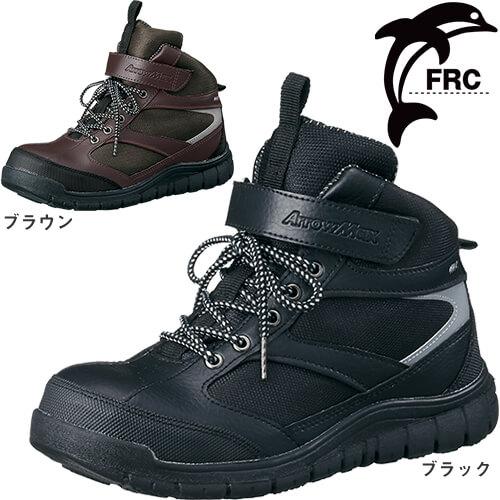 アローマックスWA01 紐靴 先芯あり