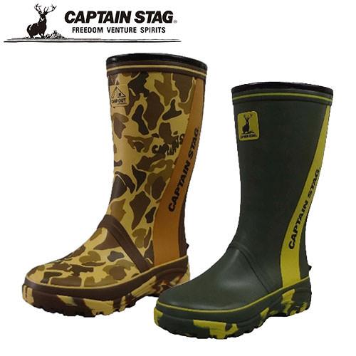 キャプテンスタッグ CAPTAIN STAG CS-1、CS-2 レインブーツ