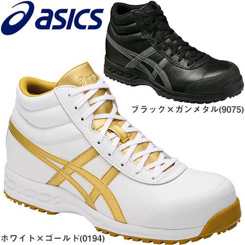 WINJOB FFR ウィンジョブ71S FFR71S 紐靴 JIS規格