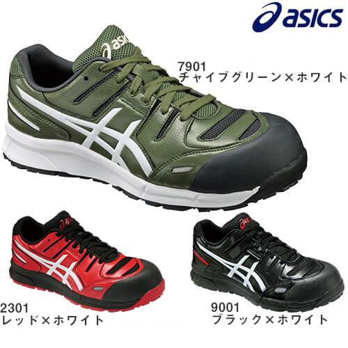 WINJOB FCP ウィンジョブCP103 FCP103 紐靴 JSAA規格 プロテクティブスニーカー