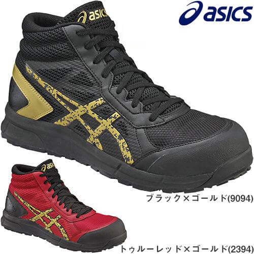 WINJOB FCP ウィンジョブCP104 FCP104 紐靴 JSAA規格 プロテクティブスニーカー