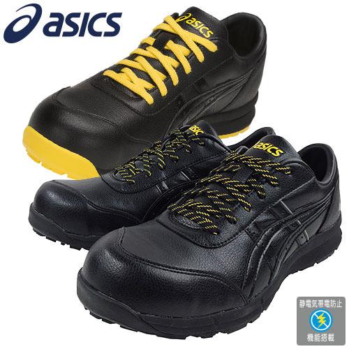 WINJOB FCP ウィンジョブCP30E 1271A003 紐靴 JSAA規格 プロテクティブスニーカー