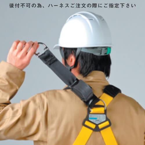 ハーネス用 手元ストラップ/型番:SAJ(ブラックストラップ)/SA付き SAJ 高所作業 命綱