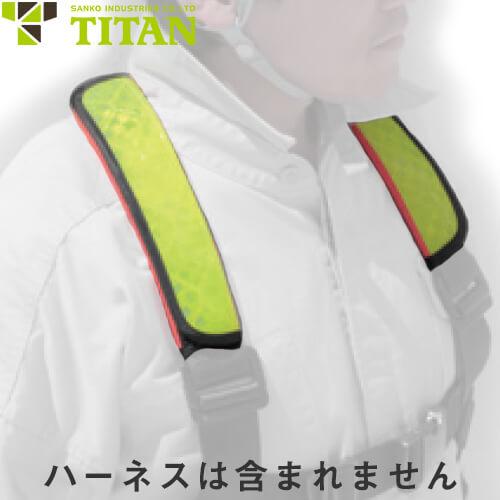 ハーネス用 反射ショルダーパッド/ビニール袋入り/2本セット FSP-2 長時間作業 痛み緩和