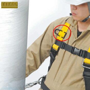 ハーネス用部品/ハーネス用休止フック掛け 高所作業 安全用品