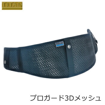 胴ベルト用 腰部サポーター プロガード3D メッシュモデル PGME型  PGME型 長時間作業 痛み緩和