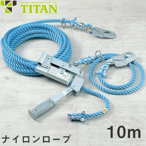 水平親綱用緊張器 ロープタイトナー 水平親綱セット RT-10m RT16NSR-10m 高所作業 安全用品