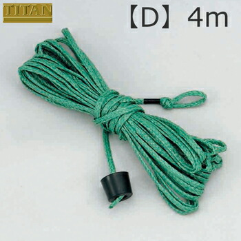 引寄ロープ 4m ゴムウェイト付きPPロープ 事故防止 墜落防止 セーフティーブロック 防災