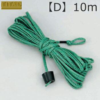 引寄ロープ 10m ゴムウェイト付きPPロープ 事故防止 墜落防止 セーフティーブロック 防災