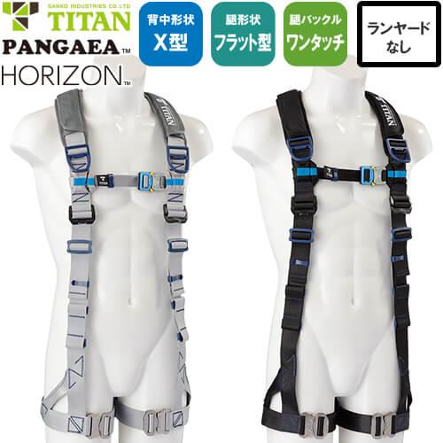 HORIZON(ホライズン)/胴ベルトなし【新規格対応】  PAHN-10A-SI-M、PAHN-10A-SI-L、PAHN-10A-BL-M、PAHN-10A-BL-L 新商品予約受付中(新規格品) 高所作業 安全ベルト 命綱