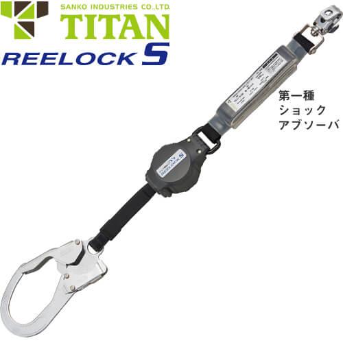 REELOCK S 1丁掛け 巻取式ランヤード(第1種)【新規格対応】  HL-M 新商品予約受付中(新規格品) 安全帯用ランヤード