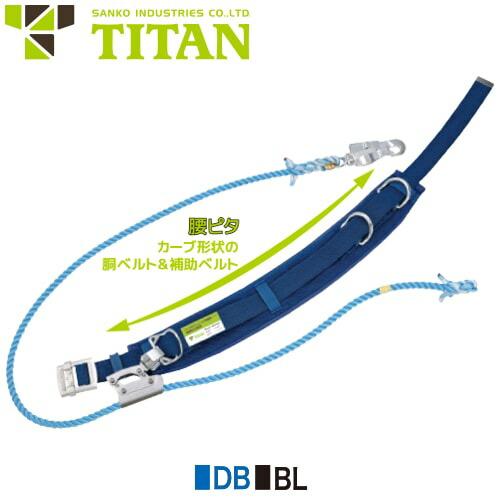 腰ピタ DLCV16 柱上安全帯 伸縮調節器付き DLCV16-DB、DLCV16-BL 電柱 高所作業 胴ベルト