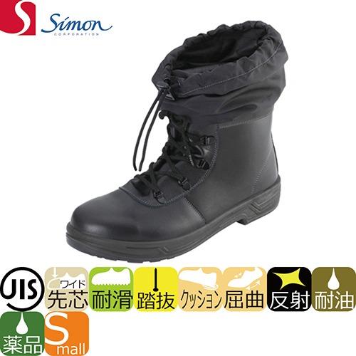 活動靴 SS22HiX黒フード付 1828770 紐靴 JIS規格