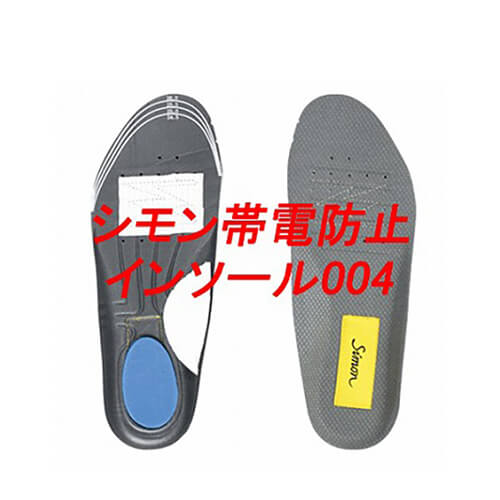 シモン帯電防止インソール004 2228030 中敷