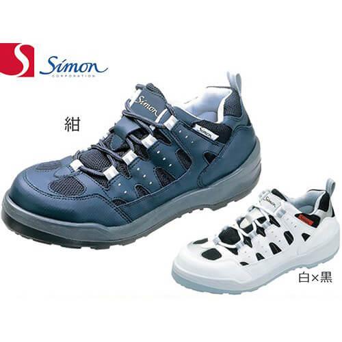 8800 1321060、1321070、1321062、1321072 紐靴 JSAA規格 プロテクティブスニーカー