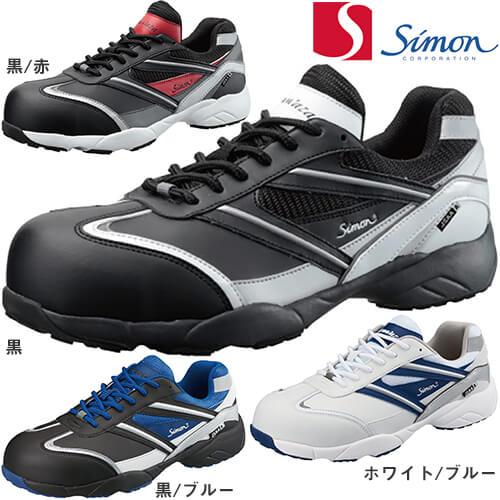 KA211 2312300、2312241、2312240、2313221、2313220、2313211、2313210 紐靴 JSAA規格 プロテクティブスニーカー