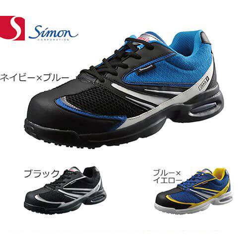 KS702 2312770、2312790、2312800 紐靴 JSAA規格 プロテクティブスニーカー