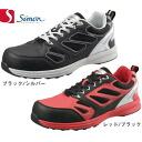 LS411 2312851、2312871、2312850、2312870 紐靴 JSAA規格 プロテクティブスニーカー