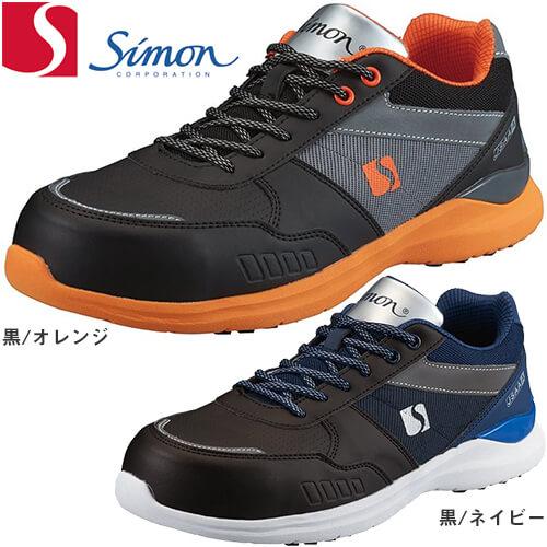 KL511 2313250、2313261、2313260 紐靴 JSAA規格 プロテクティブスニーカー