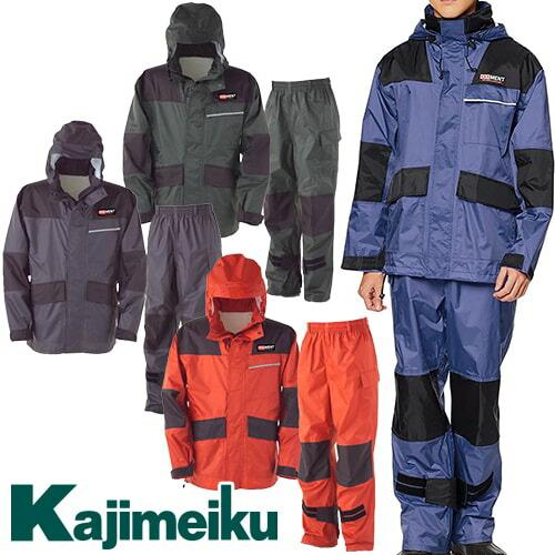 仕事合羽 KM-001 レインウエア 合羽 カッパ