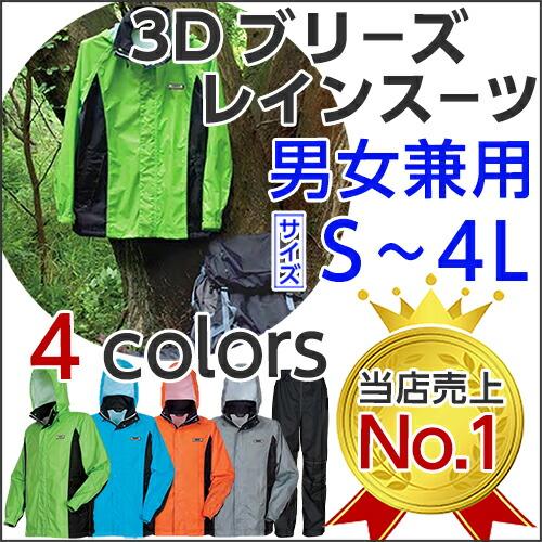 カジメイク/7520 3Dブリーズレイン