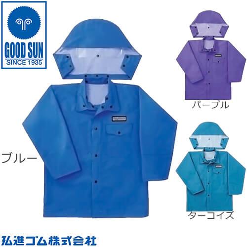 ニューワークロン コート G0508CH、G0508CI、G0508CJ レインウエア 合羽 カッパ