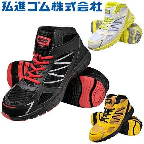 ファントムライト FL-553 E0734KL、E0734KM、E0734KN 紐靴 JSAA規格 プロテクティブスニーカー