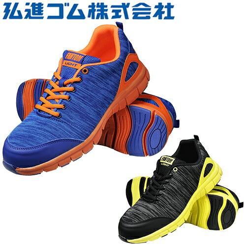 ファントムライト FL-555 E0734KQ、E0734KR 紐靴 スニーカータイプ