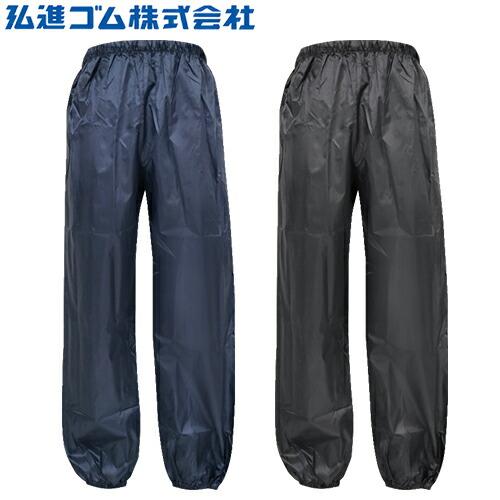 ポリパンツ 5枚組(裾ゴム) PP-03 H0240BY、H0240BZ 小雨 対策