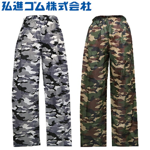 迷彩パンツ camo-07 H0240CG、H0240CH 小雨 対策