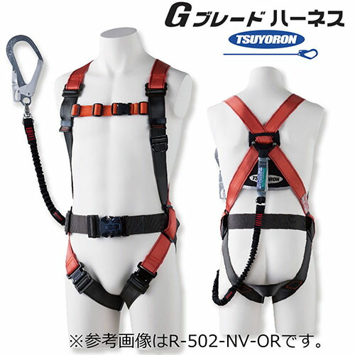 Gプレードハーネス/ハーネス型安全帯/胴ベルト付 R-502-GB-OR、R-502-GB-P 高所作業 安全ベルト 命綱
