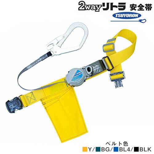 在庫処分特価 2Wayリトラ安全帯 胴ベルト型/軽量フック TRL-593-Y、TRL-593-BG、TRL-593-BL4、TRL-593-BLK 高所作業 安全ベルト 命綱