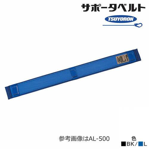 サポータベルト/一本つり専用/スリム ABK-500、AL-500 長時間作業 痛み緩和