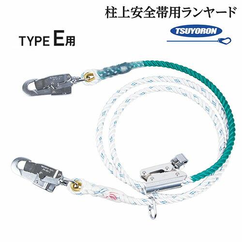 柱上安全帯用 ランヤード TYPE E用 TE-527 電柱 高所作業 命綱