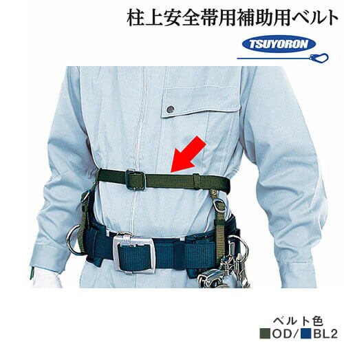柱上安全帯用補助用ベルト/補助帯 T-566-OD-BX、T-566-BL2 電柱 高所作業