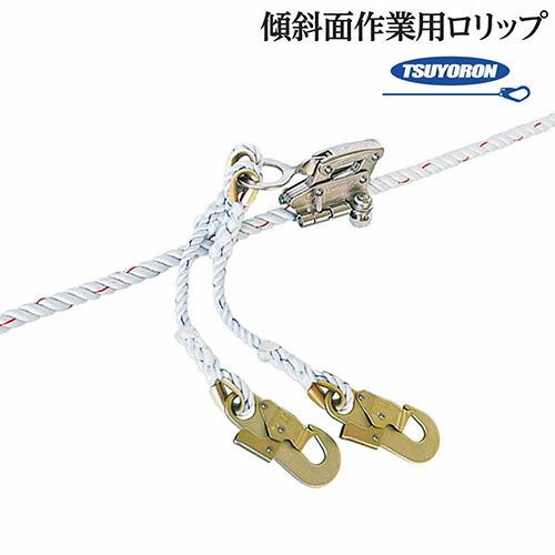 ロリップ/重作業用/2本爪式/ランヤード2本 KS-1 高所作業 安全用品 昇降作業