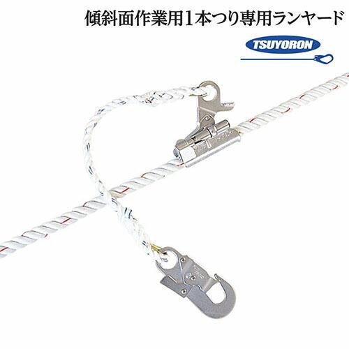 ロリップ/1本爪式/ランヤード1本 KS21-1S 高所作業 安全用品 昇降作業